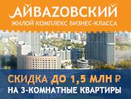 Жилой Комплекс «Айвазовский» Готовая новостройка бизнес-класса в ЮЗАО